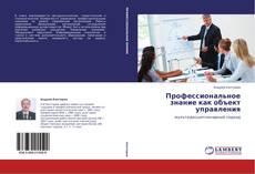 Borítókép a  Профессиональное знание как объект управления - hoz