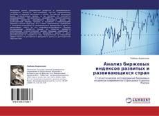 Copertina di Анализ биржевых индексов развитых и развивающихся стран