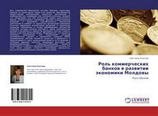 Обложка Роль коммерческих банков в развитии экономики Молдовы
