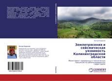 Portada del libro de Землетрясения и сейсмическая уязвимость Калининградской области