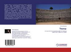 Bookcover of Театр: