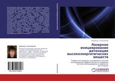 Bookcover of Лазерное инициирование детонации высокоэнергетических веществ