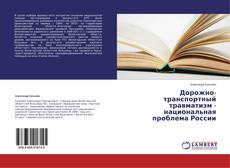 Buchcover von Дорожно-транспортный травматизм - национальная проблема России