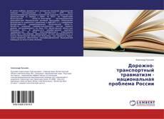 Borítókép a  Дорожно-транспортный травматизм - национальная проблема России - hoz