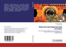 Copertina di Научно-методические основы