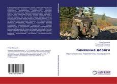 Bookcover of Каменные дороги