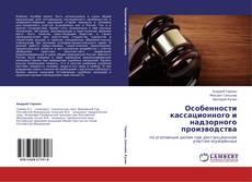 Bookcover of Особенности кассационного и надзорного производства
