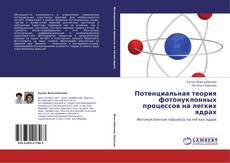 Bookcover of Потенциальная теория фотонуклонных процессов на легких  ядрах