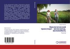 Capa do livro de Биологический транспорт - велосипед, веломобиль