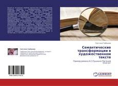 Borítókép a  Семантические трансформации в художественном тексте - hoz