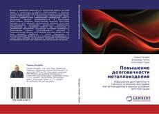 Bookcover of Повышение долговечности металлоизделий