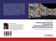 Коммуникативные технологии позиционирования на рынке нанотехнологий kitap kapağı