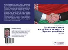 Bookcover of Взаимоотношения Республики Беларусь и Европейского союза