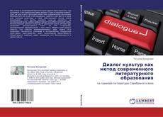 Bookcover of Диалог культур как метод современного литературного образования