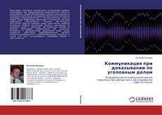 Portada del libro de Коммуникация при доказывании по уголовным делам