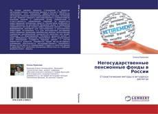 Обложка Негосударственные пенсионные фонды в России