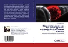 Bookcover of Восприятие времени при шизофрении: структурно-уровневый подход