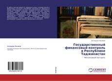 Государственный финансовый контроль в Республике Таджикистан kitap kapağı