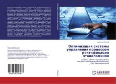 Bookcover of Оптимизация системы управления процессом ректификации этаноламинов