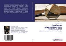 Capa do livro de Проблема государственного строительства