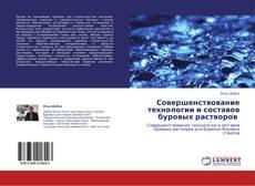 Обложка Совершенствование технологии и составов   буровых растворов