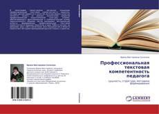 Обложка Профессиональная текстовая компетентность педагога