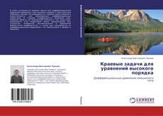 Bookcover of Краевые задачи для уравнений высокого порядка