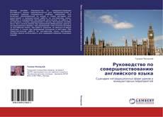 Bookcover of Руководство по совершенствованию английского языка