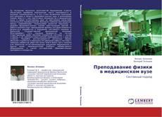 Copertina di Преподавание физики в медицинском вузе