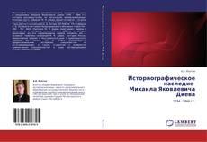 Историографическое наследие   Михаила Яковлевича Диева的封面
