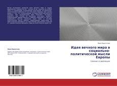 Bookcover of Идея вечного мира в социально-политической мысли Европы