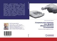 Bookcover of Социальная помощь как форма общественных отношений