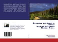 Capa do livro de Динамика численности мелких млекопитающих на Южном Ямале