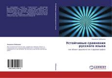 Bookcover of Устойчивые сравнения русского языка