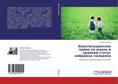 Portada del libro de Конституционное право на жизнь и правовй статус эмбриона человека
