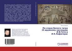 Buchcover von По спине белого тигра (К идейному наследию И.В.Гете и И.К.Лафатера)