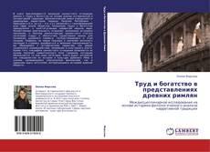 Bookcover of Труд и богатство в представлениях древних римлян