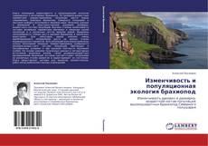 Buchcover von Изменчивость и популяционная экология брахиопод