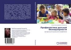 Профилактика детской безнадзорности的封面