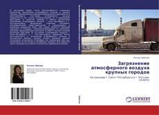 Bookcover of Загрязнение атмосферного воздуха крупных городов