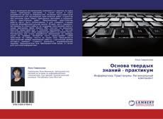 Bookcover of Основа твердых знаний - практикум