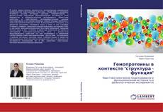 """Copertina di Гемопротеины в контексте """"структура - функция"""""""