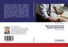 Обложка Организационное проектирование