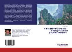 Bookcover of Синергетика жизни - информация и рациональность