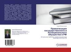 Bookcover of Приватизация государственного и муниципального имущества в РФ