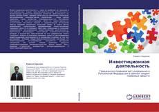 Buchcover von Инвестиционная деятельность