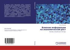 Portada del libro de Влияние информации на экономический рост