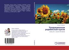 Capa do livro de Традиционная украинская кукла
