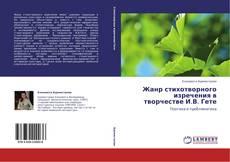 Buchcover von Жанр стихотворного изречения в творчестве И.В. Гете
