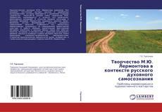 Bookcover of Творчество М.Ю. Лермонтова в контексте русского духовного самосознания
